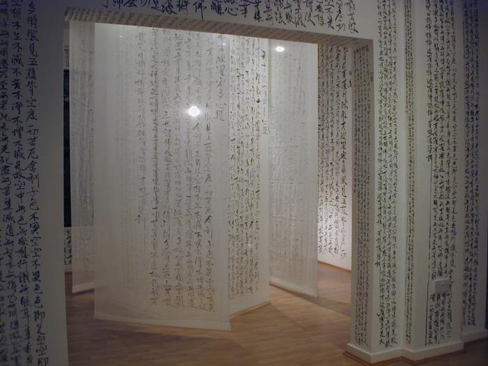 Digital Record 'The Heart Sutra at CAC#1'