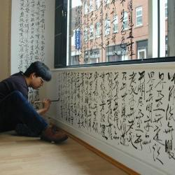 Digital Record 'Chun-Chao installing the Heart Sutra at CAC'