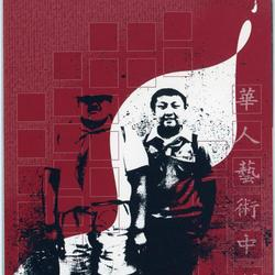 Leaflet 'Chinese Arts Centre programme of events', Mar 1997-May 1998