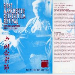 Programme 'First Manchester Chinese Film Festival'