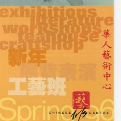 Chinese Art Centre programme, Spring 1996