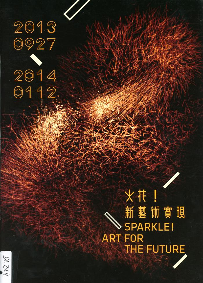 Sparkle! Art for the Future (Hong Kong, 2013)