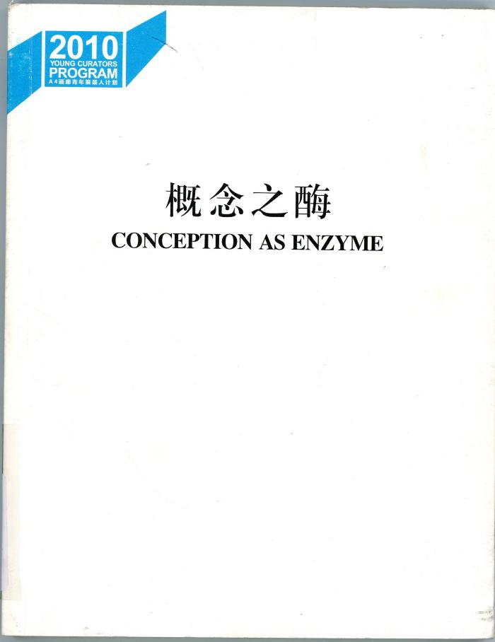 """""""Conception as Enzyme"""", Chengdu, 2010"""
