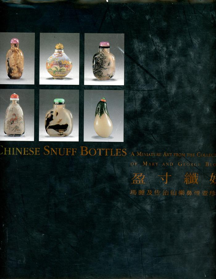 """""""Chinese Snuff Bottles - A Miniature Art from the Collection of Mary and George Bloch"""", Hong Kong, 1994"""
