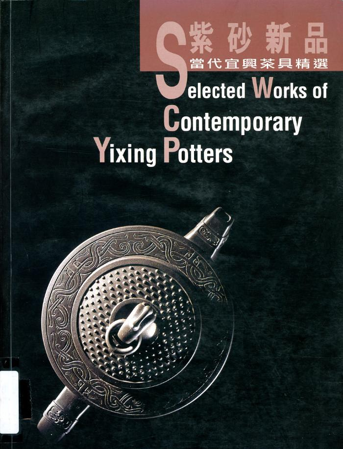 """""""Selected Works of Contemporary Yixing Potters"""", Hong Kong, 1994"""