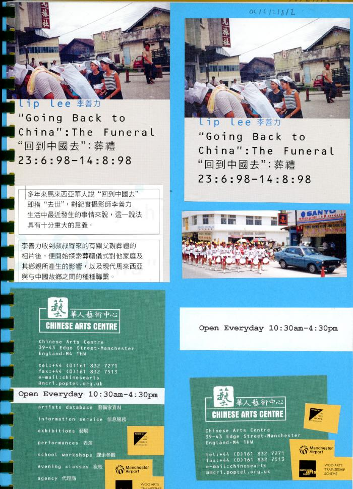 Exhibition Report 'Lip Lee 'Going Back to China' (The Funeral)'