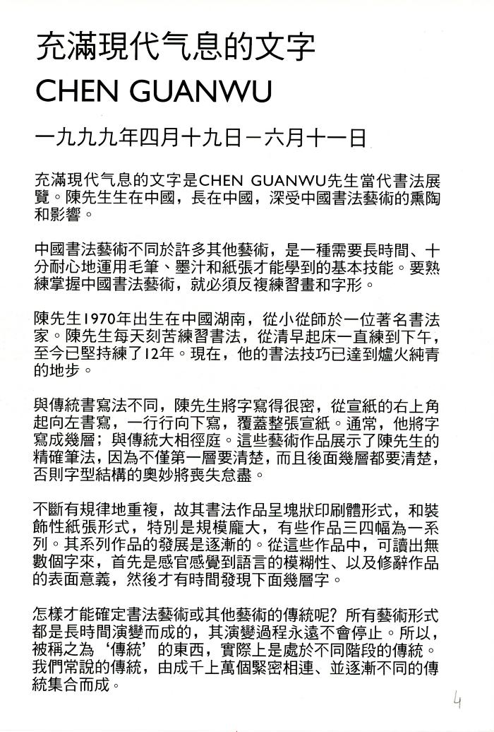 OC/6/2/13/1/3: 'Chen Guanwu' gallery text in Chinese