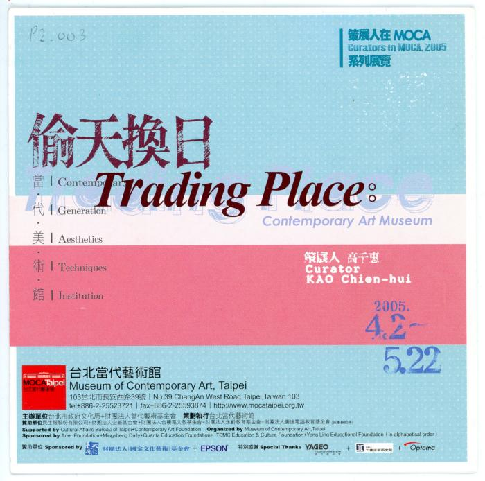 Trading Place: Contemporary Art Museum, (2005: Taiwan)