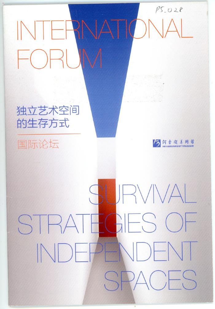 He-Xiangning Art Museum, International Forum: Survival Strategies of Independent Spaces, (2015: China)