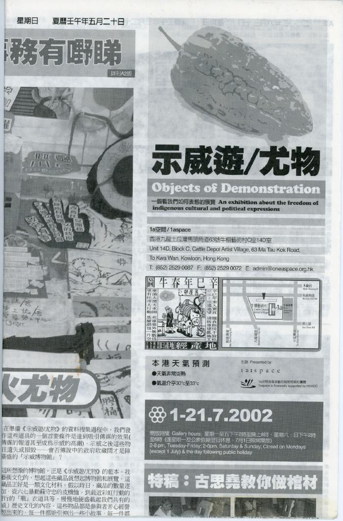 Objects of Demonstration, (Hong Kong 2002)
